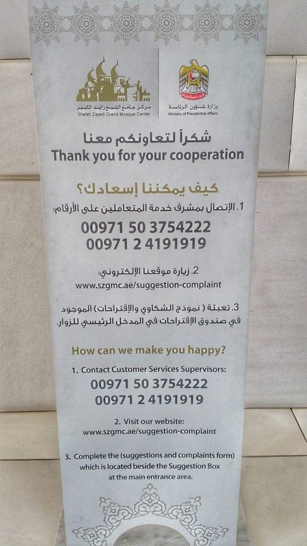جامع الشيخ زايد - يمكن أن هذه اللافتة من وزارة السعادة ?