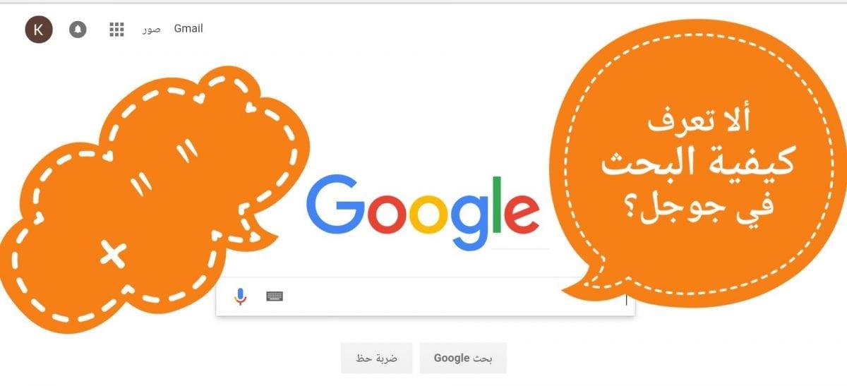 البحث في جوجل - صورة