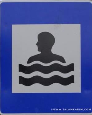 اشارة مرور في ايسلندا تدل على وجود بركة سباحة في المنطقة