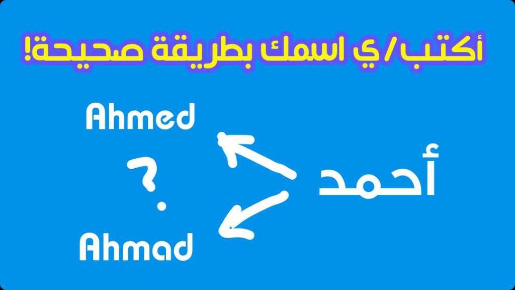 اسم احمد بالانجليزي