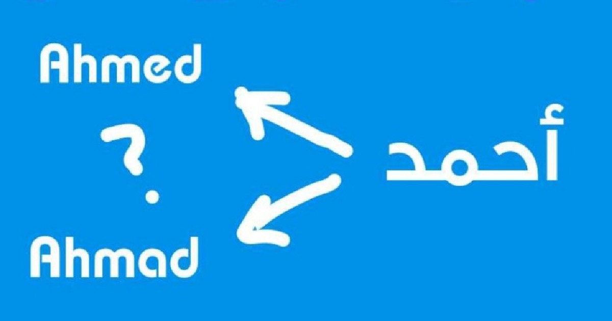 اسم احمد بالانجليزي اكتب اسمك بطريقة صحيحة بالأحرف الانجليزية عالم كريم